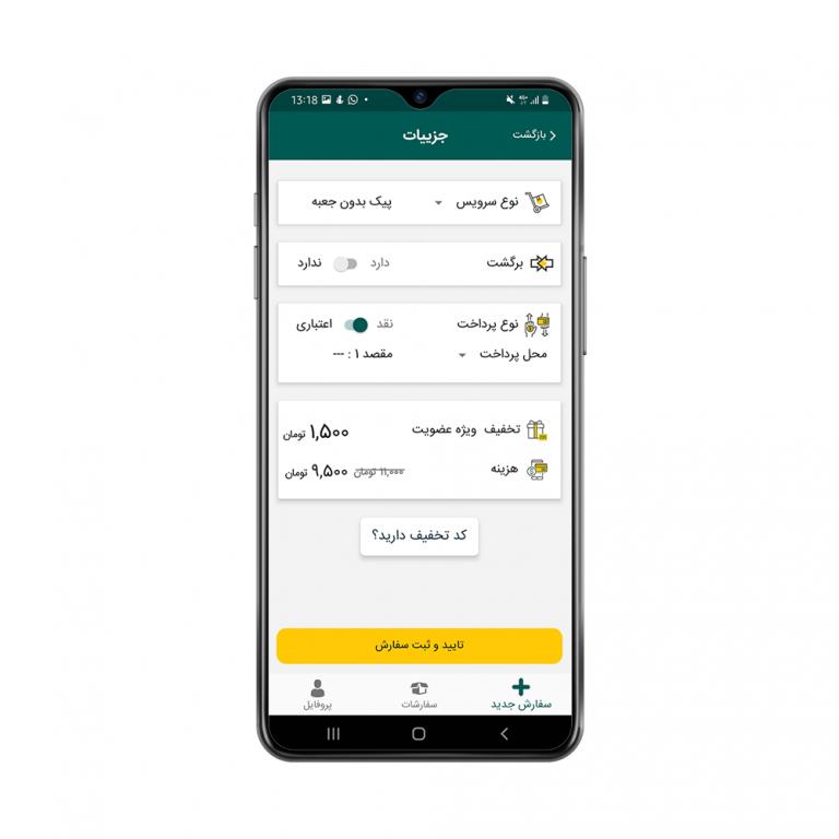 اپ شیپ نو امکان های پرداخت متفاوت و متنوعی را به شما میدهد